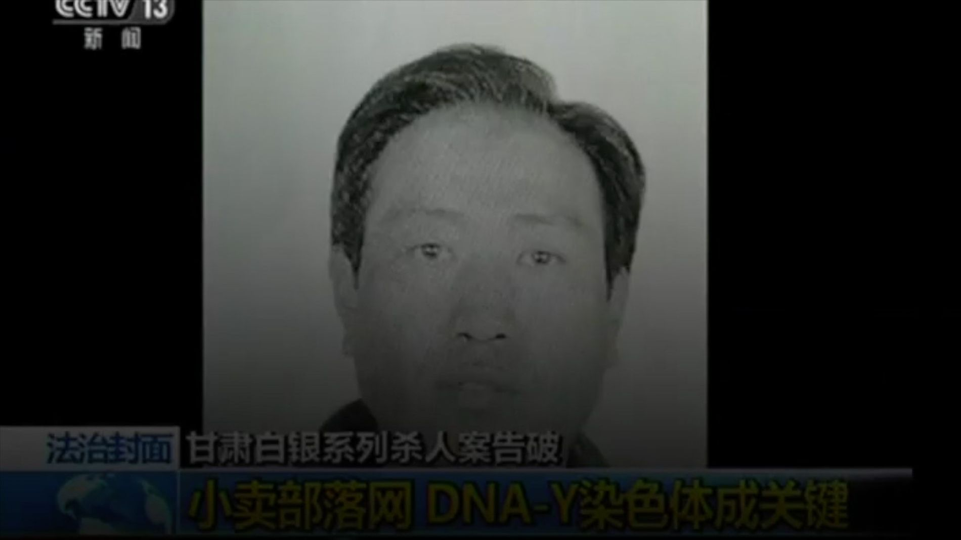 SERIEMORDER: Bilder fra kinesisk statlig fjernsyn, viser angivelig Gao Chengyong i varetekt.